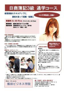 簿記3級.JPG
