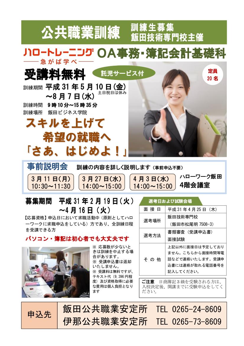 公共職業訓練