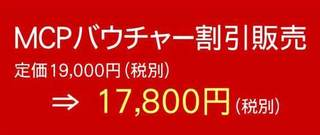 mcp_discount.jpg