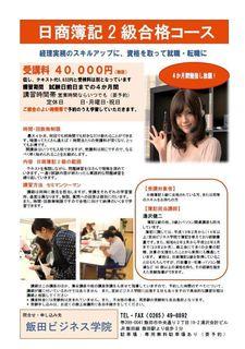 簿記2級.JPG