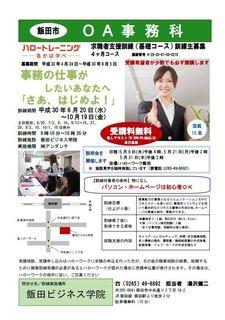 OA事務科チラシ(表).JPG